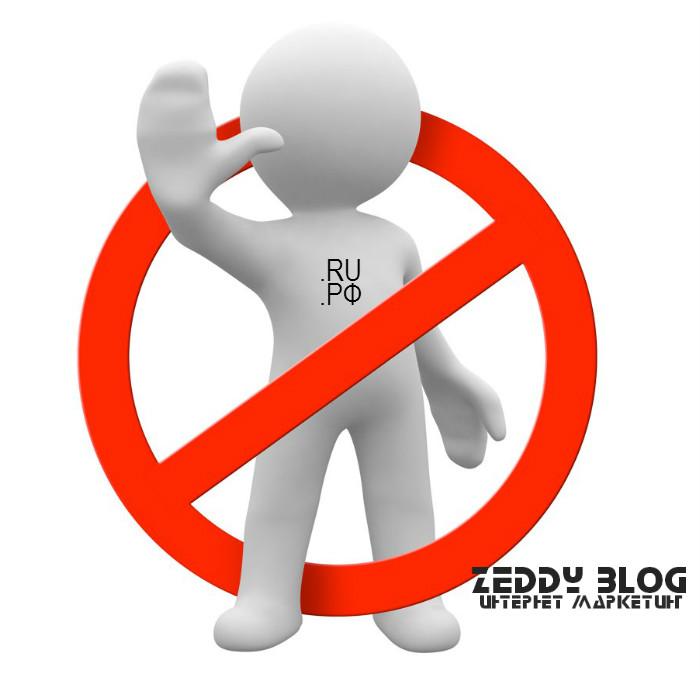 как заблокировать сайт RU