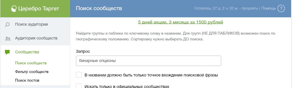 Занимательная математика: Вконтакте + Бинарные опционы = 145 000 рублей чистыми