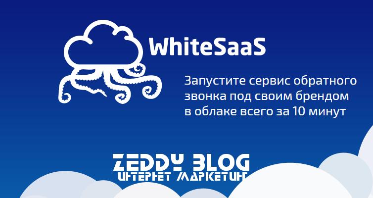 whitesaas
