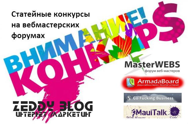 Конкурсы для вебмастеров