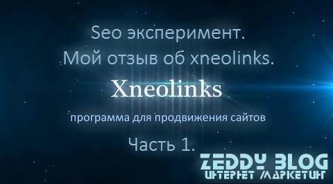 xneolinks эксперимент