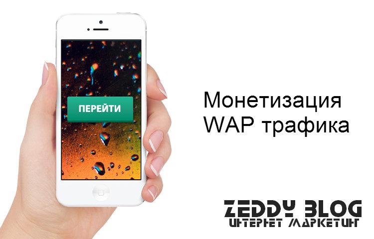 Монетизация Wap трафика