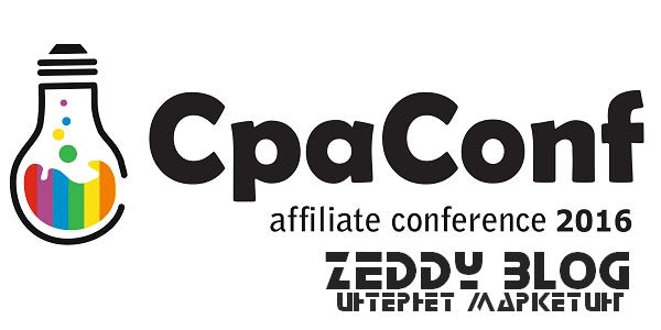 CpaConf 2016 (18 октября в Москве)