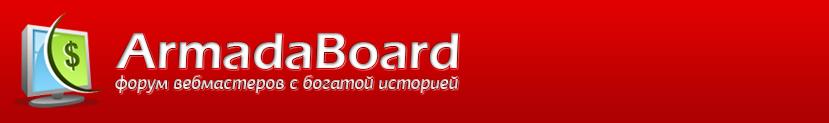 armadaboard-header-1